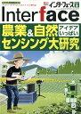 Interface (インターフェース) 2019年 09月号 [雑誌]