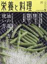栄養と料理 2019年 09月号 [雑誌]