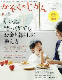かぞくのじかん 2019年 09月号 [雑誌]