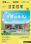 SUUMO注文住宅 群馬で建てる 2019年夏秋号 [雑誌]