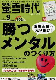 螢雪時代 2019年 09月号 [雑誌]