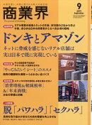 商業界 2019年 09月号 [雑誌]