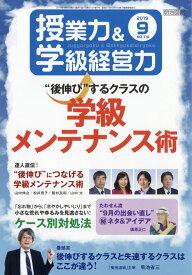 授業力&学級経営力 2019年 09月号 [雑誌]