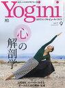 yogini(ヨギーニ) 2019年 09月号 [雑誌]