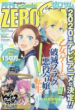Comic ZERO-SUM (コミック ゼロサム) 2019年 09月号 [雑誌]