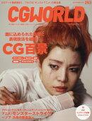 CG WORLD (シージー ワールド) 2019年 09月号 [雑誌]
