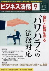 ビジネス法務 2019年 09月号 [雑誌]