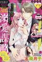 Young Love Comic aya (ヤング ラブ コミック アヤ) 2019年 09月号 [雑誌]