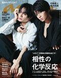 【予約】anan (アンアン) 2019年 9/4号 [雑誌]