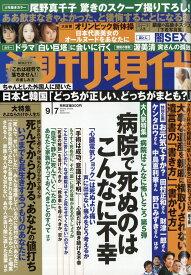 週刊現代 2019年 9/7号 [雑誌]