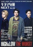 キネマ旬報NEXT(ネクスト) Vol.28 2019年 9/26号 [雑誌]