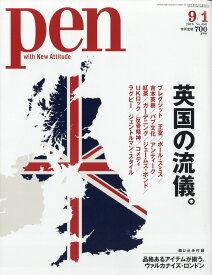 Pen (ペン) 2019年 9/1号 [雑誌]