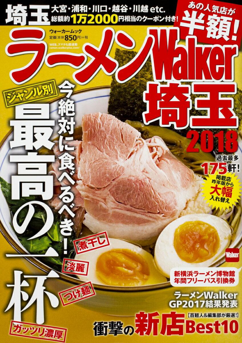 ラーメンWalker埼玉2018 ラーメンウォーカームック