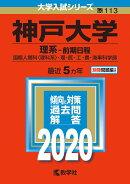 神戸大学(理系ー前期日程)