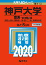 神戸大学(理系ー前期日程) 2020年版;No.113 (大学入試シリーズ) [ 教学社編集部 ]