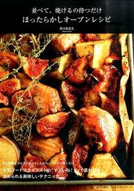 ほったらかしオーブンレシピ 並べて、焼けるの待つだけ [ 新田亜素美 ]