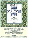 パスポート初級アラビア語辞典 [ 本田孝一 ]