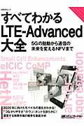 すべてわかるLTE-Advanced大全