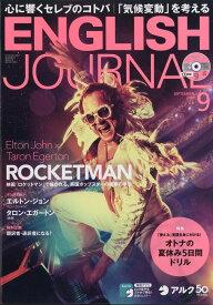 ENGLISH JOURNAL (イングリッシュジャーナル) 2019年 09月号 [雑誌]