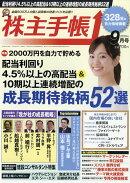 株主手帖 2019年 09月号 [雑誌]