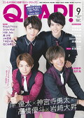 QLAP! (クラップ) 2019年 09月号 [雑誌]