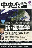 中央公論 2019年 09月号 [雑誌]