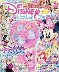 ディズニーといっしょブック 2019年 09月号 [雑誌]