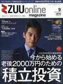 ZUU online magazine(ズー オンライン マガジン) 2019年 09月号 [雑誌]