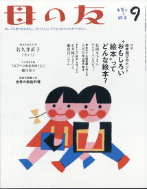 母の友 2019年 09月号 [雑誌]