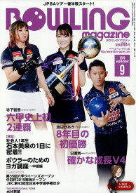 BOWLING magazine (ボウリング・マガジン) 2019年 09月号 [雑誌]