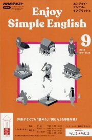 Enjoy Simple English (エンジョイ・シンプル・イングリッシュ) 2019年 09月号 [雑誌]