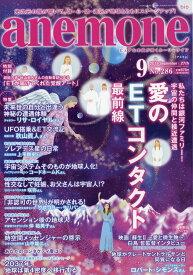 anemone (アネモネ) 2019年 09月号 [雑誌]