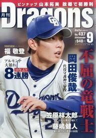 月刊 Dragons (ドラゴンズ) 2019年 09月号 [雑誌]