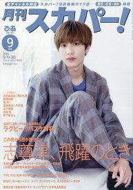月刊 スカパー ! 2019年 09月号 [雑誌]