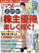 日経マネー 2019年 09月号 [雑誌]