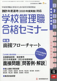 別冊 教職研修 2019年 09月号 [雑誌]