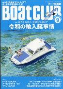Boat CLUB (ボートクラブ) 2019年 09月号 [雑誌]