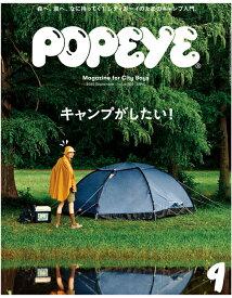 POPEYE (ポパイ) 2019年 09月号 [雑誌]