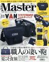 Mono Master (モノ マスター) 2019年 09月号 [雑誌]