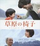 草原の椅子【Blu-ray】
