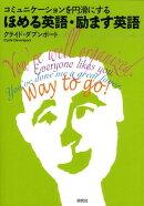 【謝恩価格本】コミュニケーションを円滑にする ほめる英語、励ます英語