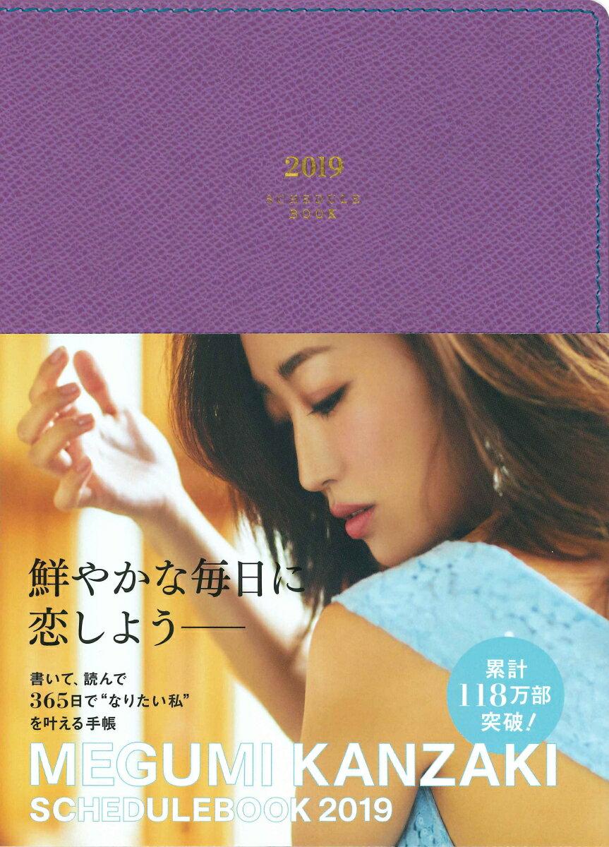 """鮮やかな毎日に恋しよう MEGUMI KANZAKI SCHEDULE BOOK(2019) 書いて、読んで。365日で""""なりたい私""""を叶える手 [ 神崎恵 ]"""