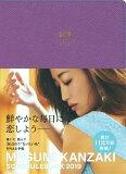 鮮やかな毎日に恋しよう MEGUMI KANZAKI SCHEDULE BOOK(2019)