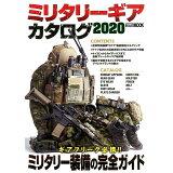 ミリタリーギアカタログ(2020) (HOBBY JAPAN MOOK)