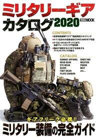 ミリタリーギアカタログ2020 (月刊アームズマガジン)
