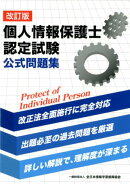 個人情報保護士認定試験公式問題集改訂版