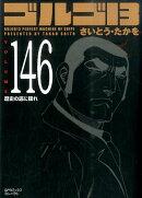ゴルゴ13(volume 146)