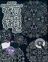 心を癒す大人のスクラッチアート『花曼荼羅ミニ』 ([バラエティ]) [ sachi ]