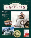 【バーゲン本】手作りが楽しい赤毛のアンの世界