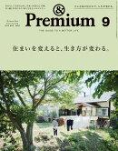 & Premium (アンド プレミアム) 2019年 09月号 [雑誌]